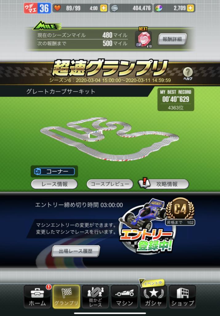 超速グランプリ リアタイヤ 改造
